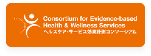 Consortium for Evidence-based Health & Wellness Servicesヘルスケア・サービス効果計測コンソーシアム
