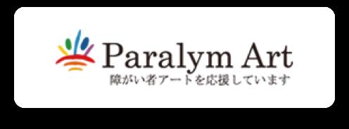 Paralym Art障がい者アートを応援しています